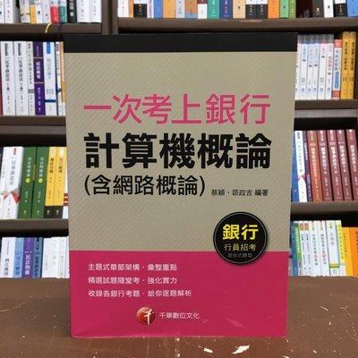 千華出版 銀行招考【一次考上銀行計算機概論(含網路概論)(茆政吉、蔡穎)】(2020年10月2版)(2G56)