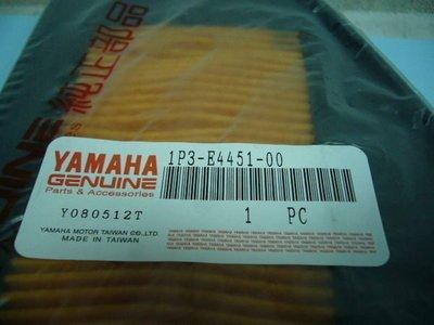 YAMAHA 山葉GTR/GTR AERO/RAY 125 原廠 空氣濾清器/空濾芯/空濾 正廠零件