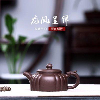 軒緣閣  原礦紫砂壺方勤平純手工龍鳳呈祥紫砂壺茶具定制禮品
