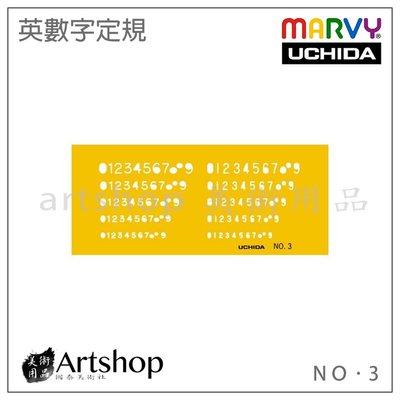 【Artshop美術用品】日本 UCHIDA 數字定規 描字規 Template No.3