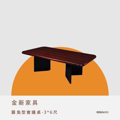 圓角型會議桌-3*6尺 辦公桌 洽談桌 會客桌  【自由空間家具批發】 000634151