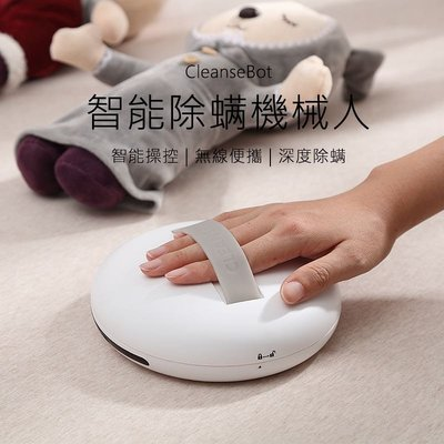 CleanseBot 殺菌除蟎機