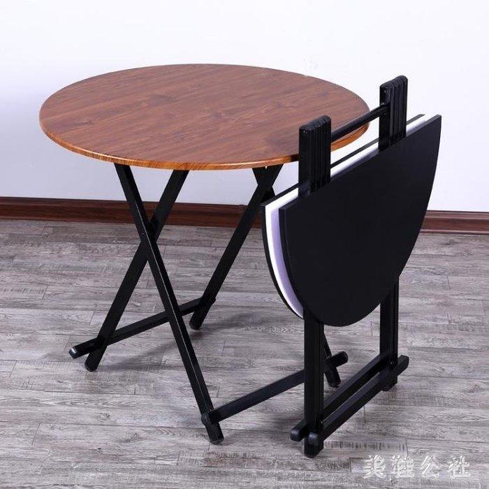 家用折疊桌多功能簡易吃飯桌子飯桌圓桌收縮小圓形可折疊簡易餐桌 ys6191
