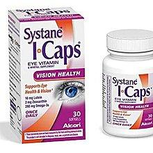 【美國原裝預購】Alcon ICaps眼睛維他命30顆/專利葉黃素