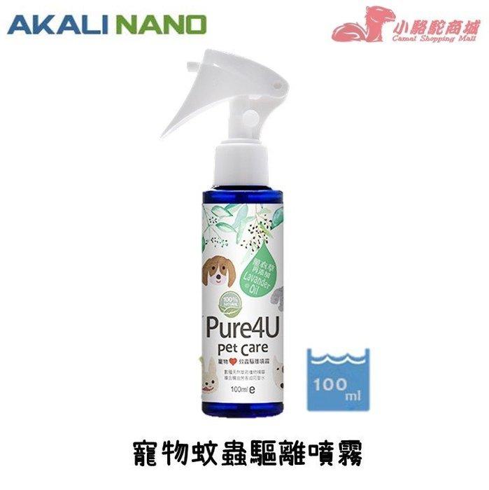 【現貨】【Pure4U】寵物蚊蟲驅離噴霧 不含DEET 不含除蟲菊精 不含茶樹精油 防蚊 驅蟲 防蚤 100ml