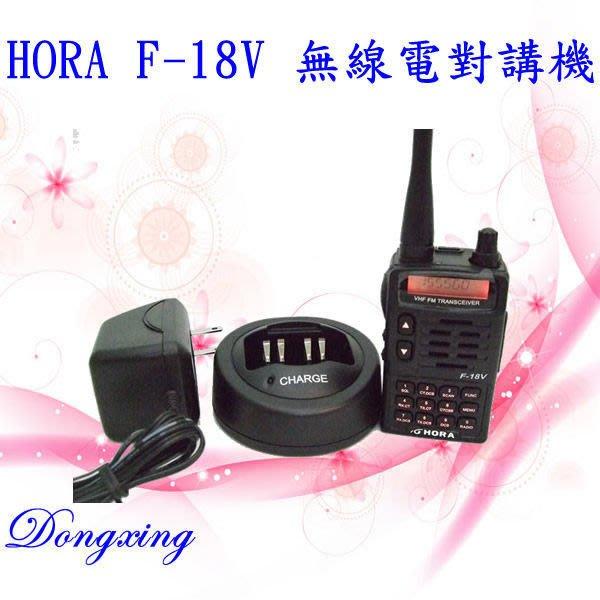 【通訊達人】 HORA F-18V 無線電對講機 (另售F-18U)/F-18/F-18UR/F-18VR