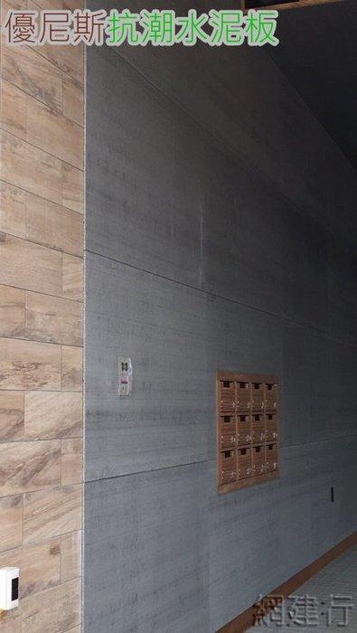 網建行【優尼格抗潮水泥板】3呎x4呎x6.3mm 每片780元 清水模 水泥板 高防水防潮 屋頂綠化