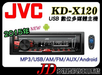 【JD 新北 桃園】傑偉世 JVC KD-X120 USB/ MP3/ AUX/ 支援Android音樂 無碟主機 2015新 新北市