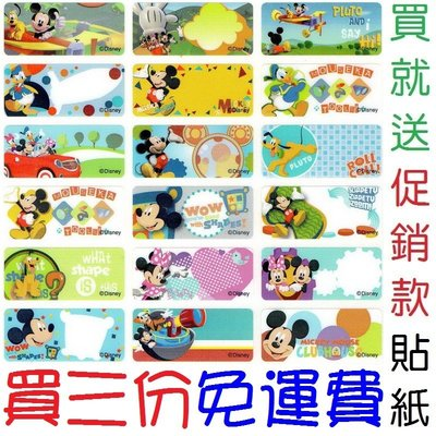 【F01】3013【米奇妙妙屋】一份165張台灣授權卡通防水姓名貼紙,幼稚園/上班族保險業務員最愛也有賣機器333