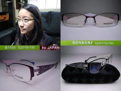 【信義計劃眼鏡】Bonkers 日本 雙層鏤空造型半框下無框 BO JF La face超越font Rey Z款