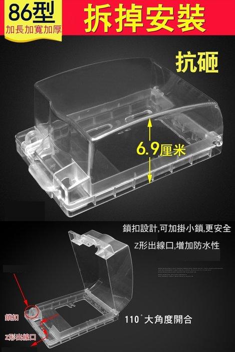 31A#透明色安全保護防水蓋子,可加鎖,開關插座盒蓋板 防水盒子,防雨罩防濺盒,防潮防塵防潑水防漏電觸電,厠所浴室戶外