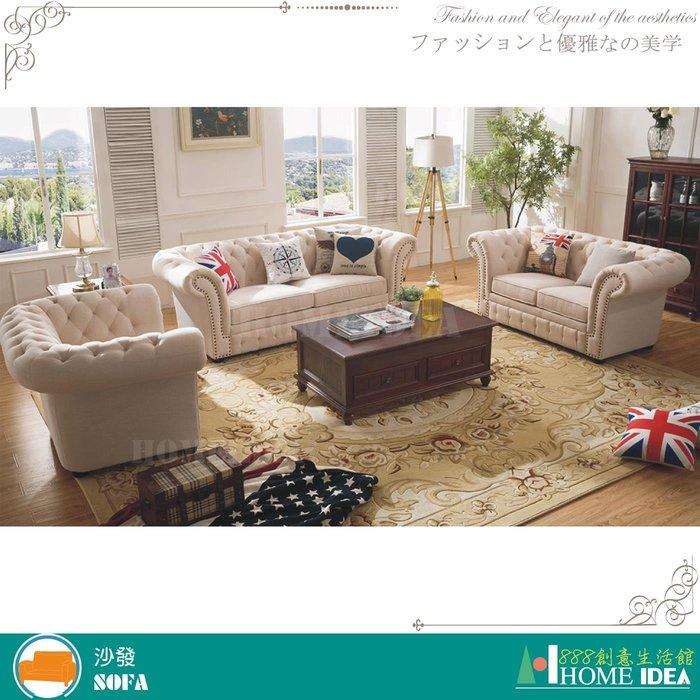 【888創意生活館】194-224-4布藝338型沙發組$35,800元(11高雄屏東台南客製化皮沙發布沙發)新竹家具
