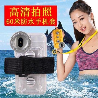 iphonex防水袋 水下拍照手機防水袋潛水套觸屏蘋果X手機防水殼游泳