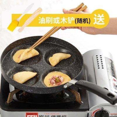 嘉士廚不黏鍋煎雞蛋鍋迷你蛋餃鍋蛋餃模具四孔平底鍋煎蛋器煎蛋 igo