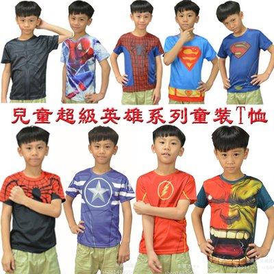 【綠色運動】2017新款 男童 超級英雄系列童裝T恤 短袖圓領T恤 閃電俠 蜘蛛俠 超人短袖T恤 速幹透氣 預定款 迪
