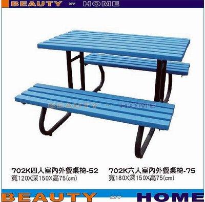 【Beauty My Home】19-CB-331-11四人餐桌椅【高雄】
