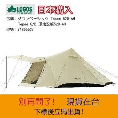 日本LOGOS Tepee G/B 印地安帳520-AH 71805527 戶外 露營 帳蓬 8人帳