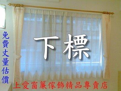 隔間塑膠拉門,百葉窗,捲簾,調光簾,羅馬簾,超低價每才1元起。
