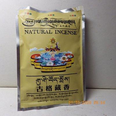 紫晶宮***自然藏香古格藏香香粉純正天然優質(可食用實材)***品質保證價格便宜