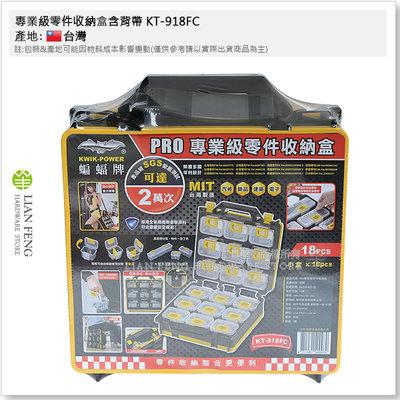 【工具屋】*含稅* 專業級零件收納盒含背帶 KT-918FC 18PCS 多用途零件整理盒 螺絲 分類 萬用盒 台灣製