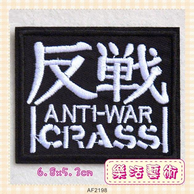 樂活藝術「燙貼布」 ~ 反戰ANTI-WAR 刺繡布貼 熨斗貼 背章 胸章《有背膠》【現貨】【AF2198】