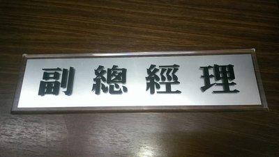 職稱牌  門牌  桌牌 貼壁式 抽取式 桌上型  貼牌  壓克力牌  銅桿  銅棒  銅扣