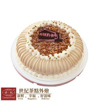 【世紀茶點外燴】【預購】 生日蛋糕 咖啡核桃蛋糕 網路優惠全面88折【訂購後3天出貨】