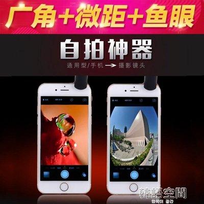 手機廣角鏡頭手機鏡頭套裝安卓蘋果通用拍照神器三合一套裝