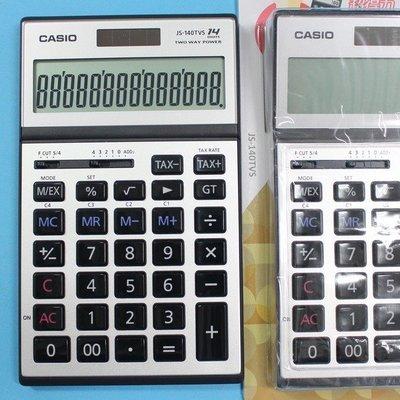 CASIO卡西歐 JS-140TVS 14位數桌上商用計算機-高品質/一台入{定1700}~螢幕傾斜度可調 全新有保固