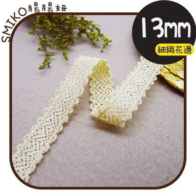 Smiko腸腸妞【5R1M08】13mm奶白雙狗牙細針織棉線花邊 手作/DIY/材料/蕾絲/花邊/緞帶