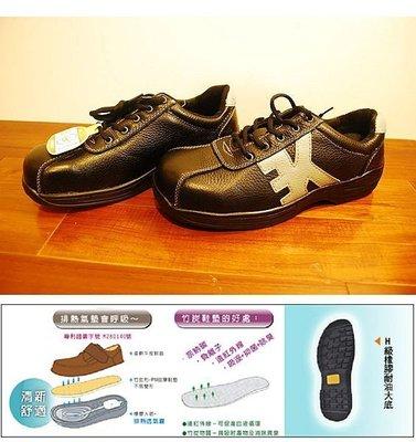 K 安全鞋 排熱透氣鞋B(特舒鞋 鋼頭鞋 工作鞋 鋼頭安全鞋)非PAMAX帕瑪斯/KS凱欣