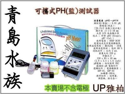 AA。。。青島水族。。。D-827-3台灣UP雅柏--可攜式PH(監)測試器.插電/電池二用==不含電極