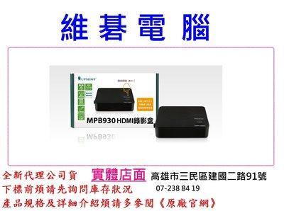 【高雄維碁電腦】UPMOST 登昌恆 MPB930 HDMI錄影盒