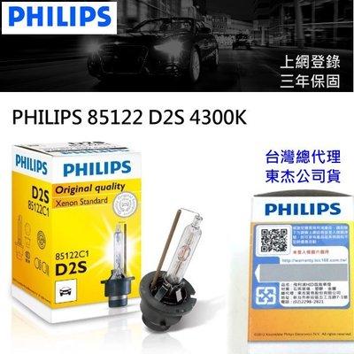 飛馳車部品~公司貨上網登錄三年保固 PHILIPS 飛利浦 4300K D2S 85122 HID 燈管 一入單顆裝