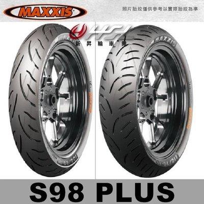 HSL 正新 瑪吉斯 MAXXIS S98 PLUS 100/80-14 競賽板電動車 專用