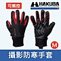 【防寒手套】HAKUBA PHOTO GLOVE PRO 攝影手...