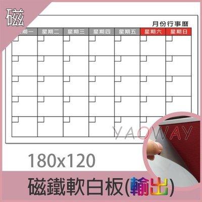 【耀偉】免運@磁鐵軟白板-輸出180x120(需自行提共檔案)