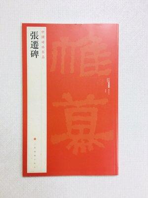 正大筆莊~『18 張遷碑』 中國碑帖名品系列 上海書畫出版社 (500020)
