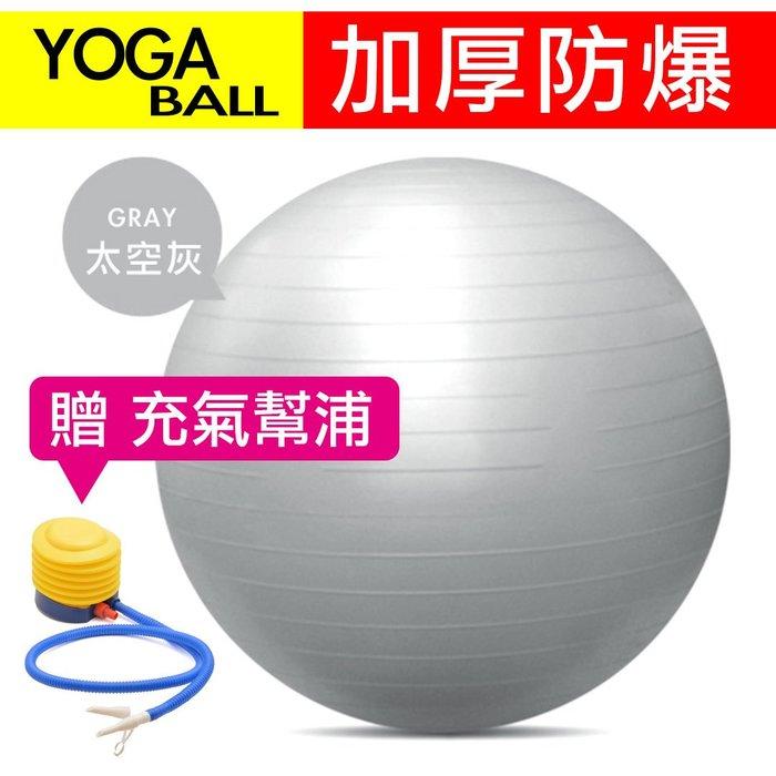 【Fitek健身網】⭐️⭐️75公分瑜珈球⭐️加厚防爆⭐️贈充氣幫浦⭐️75CM健身球⭐️運動球⭐️塑形球