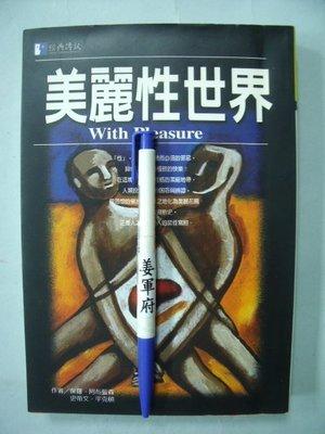 【姜軍府】《美麗性世界》2000年 保羅.阿布監森著 經典傳訊發行 兩性關係