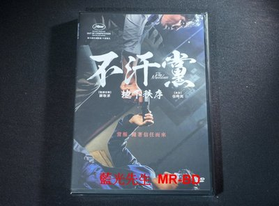 [DVD] - 不汗黨:地下秩序 The Merciless ( 車庫正版 )