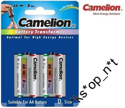 {MPower} Camelion 2A Battery Adapter Battery Holder 電池轉換器 ( AA to C, 2A to D ) - 原裝行貨