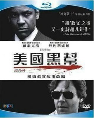 【藍光電影】美國黑幫/犯罪帝國 American Gangster 16-063