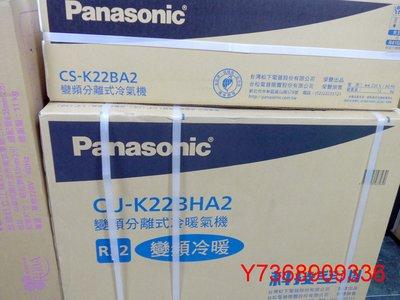 補助1000~*Pansonic國際變頻冷暖氣機【CS/CU-K22BHA2】台北標準安裝21000~免運、可購單機