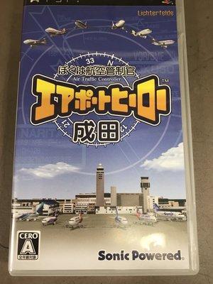 PSP 日本航空管制官 夢幻飛機場:成田國際機場 ~ 另有飛機向前走 空戰奇兵 電車GO 飛行大考驗
