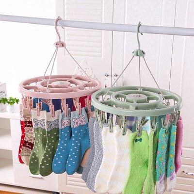 圓形的晾衣架帶多夾子功能家用曬襪子架子加厚神器防風掛鉤衣服