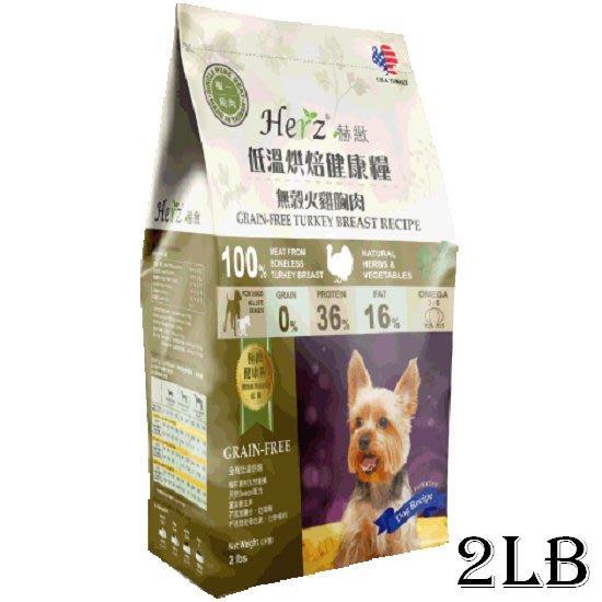 *COCO*赫緻Herz無穀犬火雞胸肉2磅(908g)挑嘴犬肉塊糧/低溫烘焙健康糧