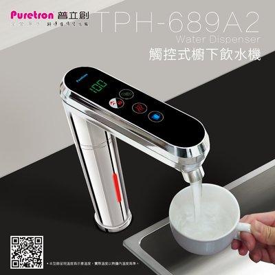 【亞洲淨水】普立創Puretron觸控式廚下雙溫飲水機TPH-689A2【購買即送直輸型RO機】免費安裝 #24