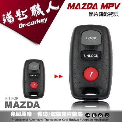 【汽車鑰匙職人】MAZDA MPV Remote馬自達休旅車 汽車遙控器 拷貝 打備份