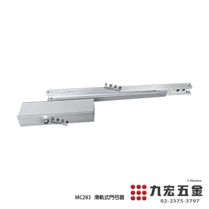 (含稅價) 九宏五金 MC283  滑軌式門弓器